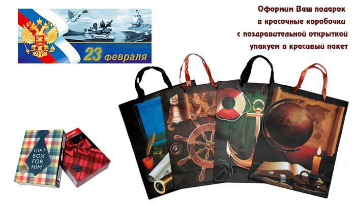 Подарочная упаковка мужского белья на 23 февраля интернет магазин