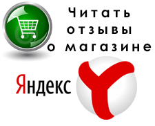 Оцените качество магазина на Яндекс.Маркете.