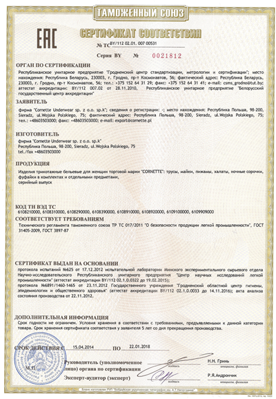 Сертификат на женское белье Cornette Польша
