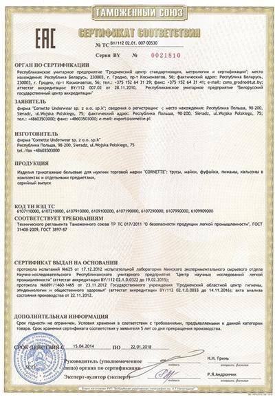 Сертификат соответствия на мужское нижнее белье Cornette (Польша)