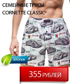 Трусы мужские Cornette Classic купить