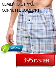 Трусы мужские Cornette Comfort купить с СПБ