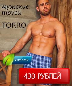 Мужские трусы Torro купить