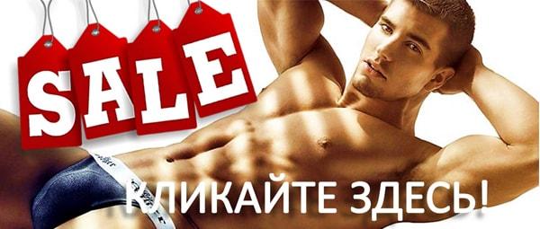 распродажа мужского нижнего белья