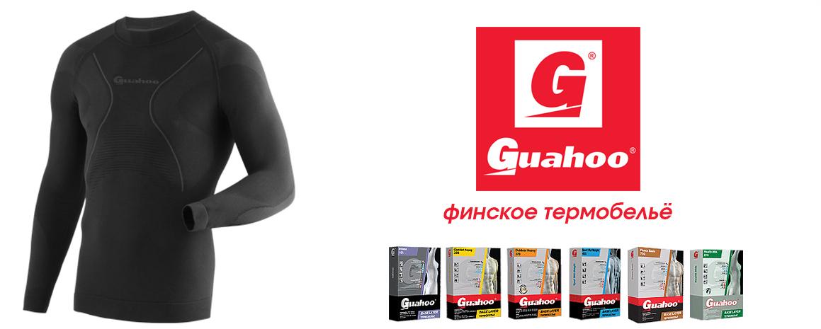 Guahoo термобельё для всей семьи купить