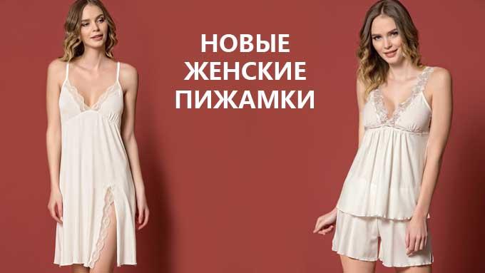 Классные пижамы для прекрасных женщин из Польши и Турции