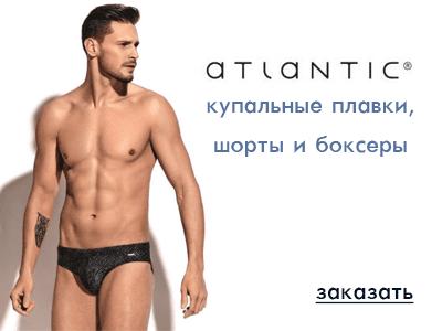 Мужское купальное Атлантик