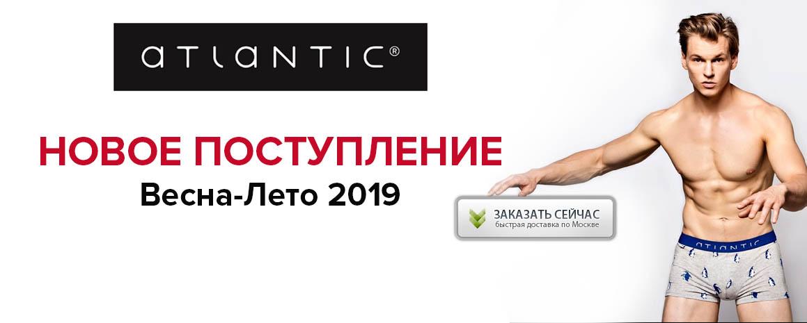 Новые поступления мужского белья Atlantic Польша
