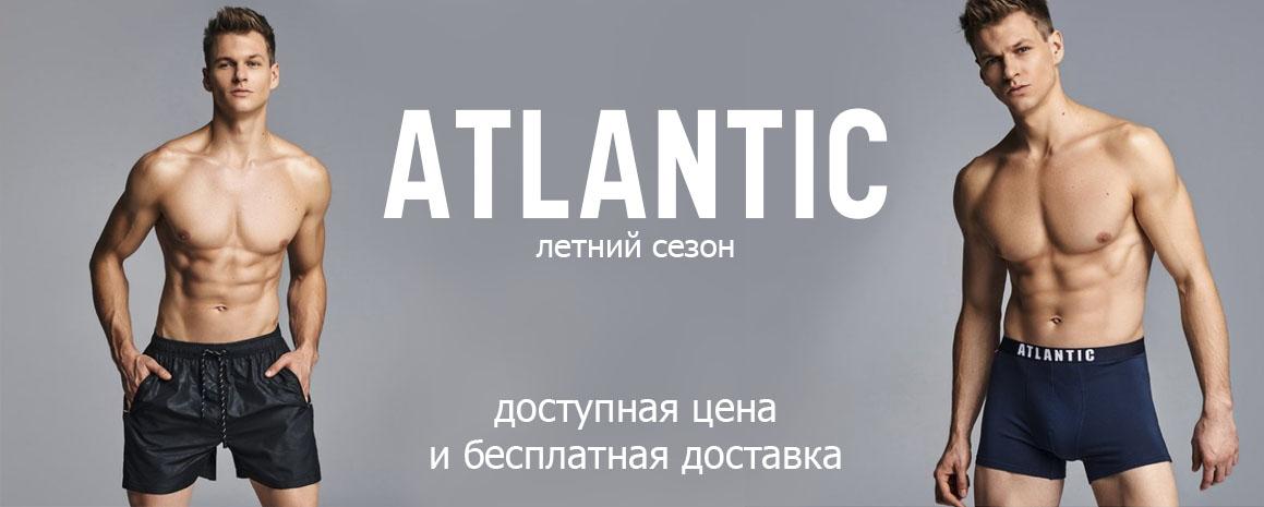 Новые поступления мужских трусов Атлантик июль 2021 года