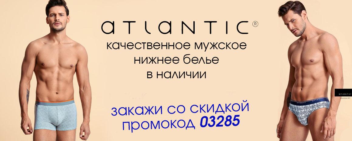 Купить в интернет магазине белье Атлантик мужское