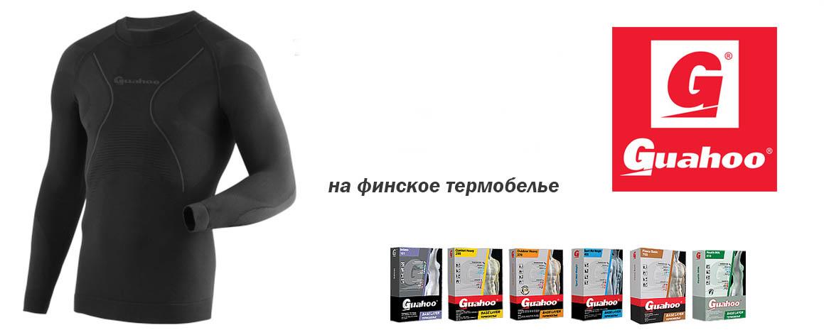 Guahoo термобельё для всей семьи купить со скидкой
