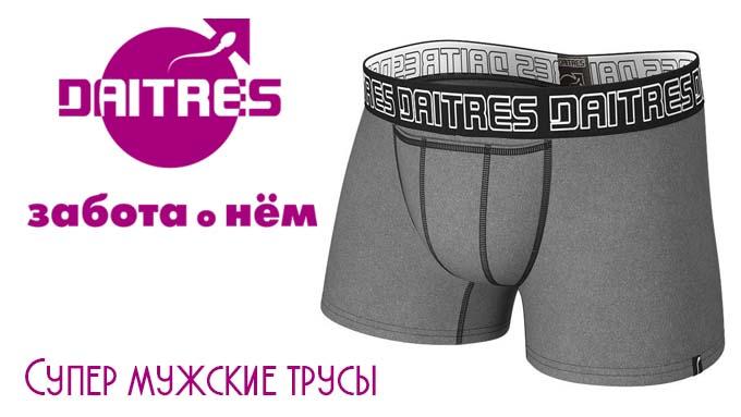 Новые мужские трусы марки DAITRES