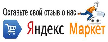 Яндекс маркет отзывы