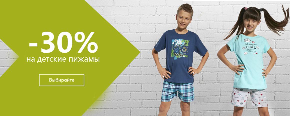 Акция -30% на детские пижамы Cornette Польша