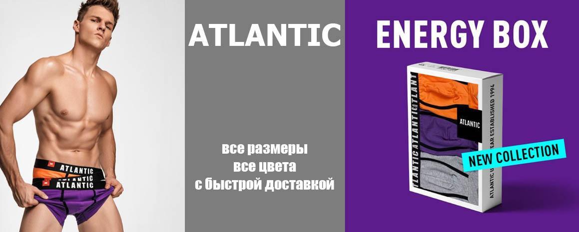 Новинки мужского белья Atlantic в наличии