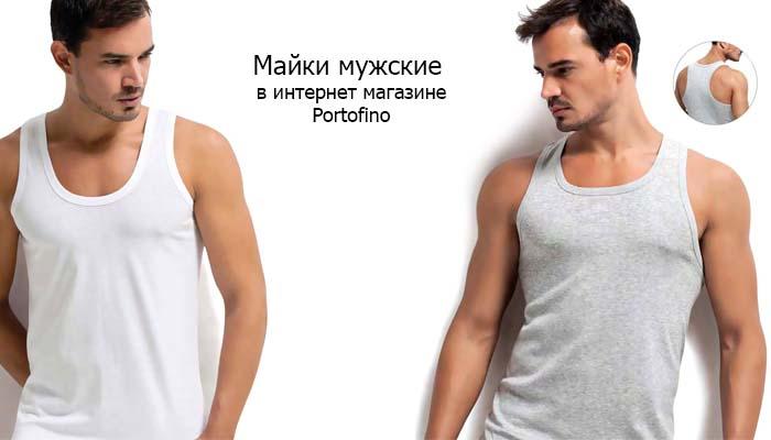 Майки мужские белые купить магазин Portofino Москва